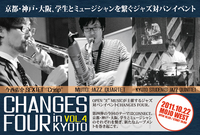 CHANGES_FOUR_FLYER_A6_omote.jpg